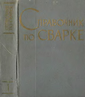 Справочник по сварке. Том 1. Соколов Е.В. (ред.). 1960