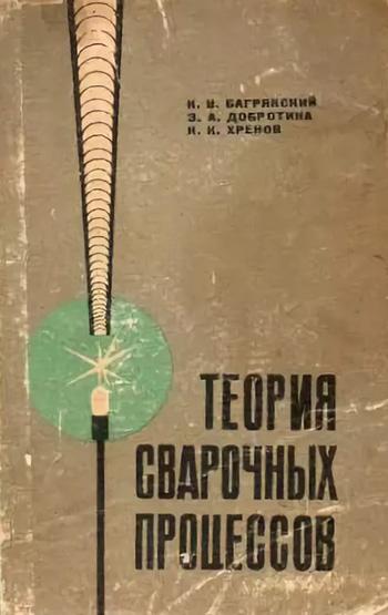 Теория сварочных процессов. Багрянский К.В., Добротина З.А., Хренов К.К. 1976