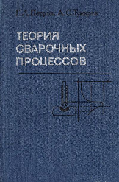 Теория сварочных процессов (с основами физической химии). Петров Г.Л., Тумарев А.С. 1977
