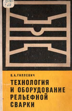 Технология и оборудование рельефной сварки. Гиллевич В.А. 1976