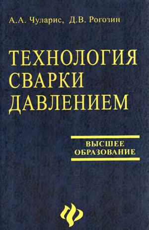 Технология сварки давлением. Чуларис А.А., Рогозин Д.В. 2006
