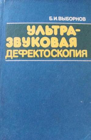 Ультразвуковая дефектоскопия. Выборнов Б.И. 1985