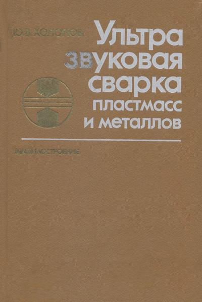 Ультразвуковая сварка пластмасс и металлов. Холопов Ю.В. 1988
