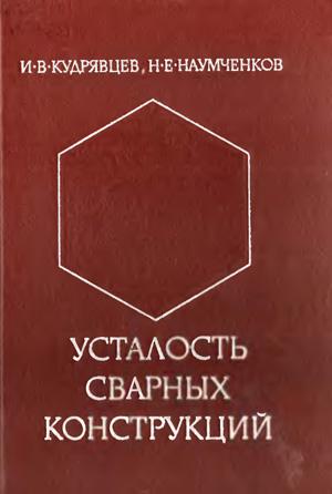 Усталость сварных конструкций. Кудрявцев И.В., Наумченков Н.Е. 1976
