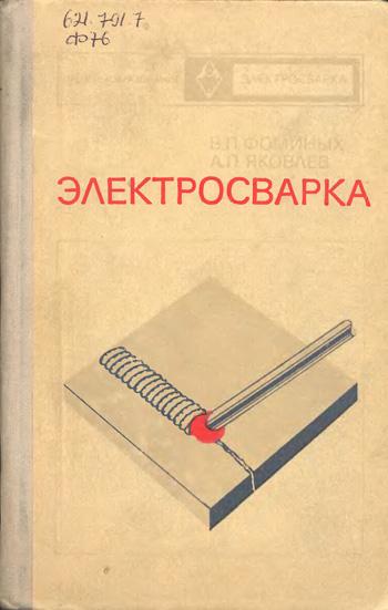 Электросварка. Фоминых В.П., Яковлев А.П. 1976