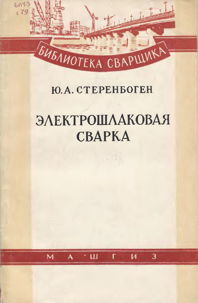 Электрошлаковая сварка. Стеренбоген Ю.А. 1959