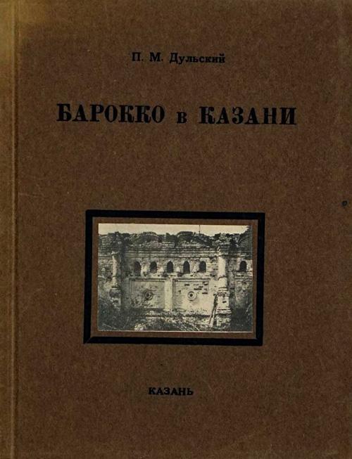 Барокко в Казани. Дульский П.М. 1927
