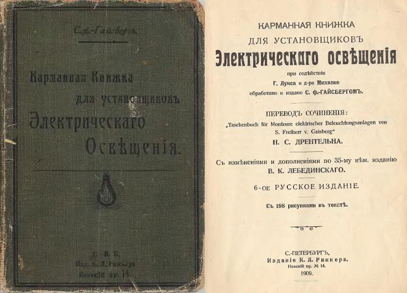 Карманная книжка для установщиков электрического освещения. Гайсберг С. 1909