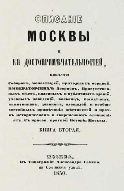 Описание Москвы и ее достопримечательностей. Книга вторая. Милютин И. 1850