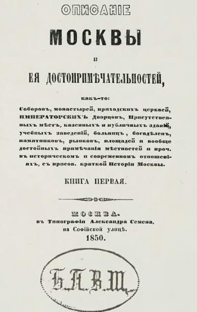 Описание Москвы и ее достопримечательностей. Книга первая. Милютин И. 1850