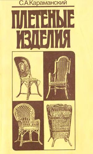 Плетеные изделия. Караманский С.А. 1992