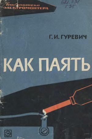Как паять. Гуревич Г.И. 1964
