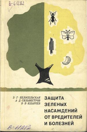 Защита зеленых насаждений от вредителей и болезней. Белосельская З.Г., Сильвестров А.Д., Ильичев В.В. 1970