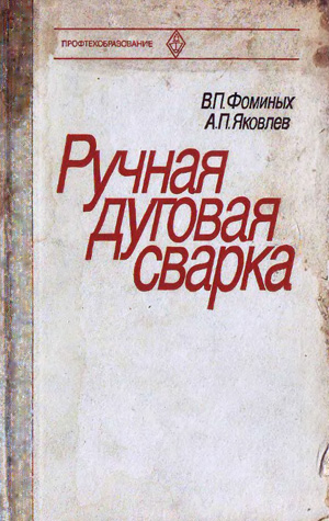 Ручная дуговая сварка. Фоминых В.П., Яковлев А.П. 1981