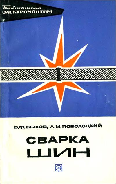 Сварка шин. Быков Б.Ф., Поволоцкий А.М. 1976