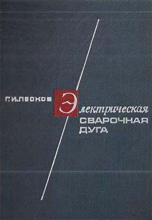 Электрическая сварочная дуга. Лесков Г.И. 1970