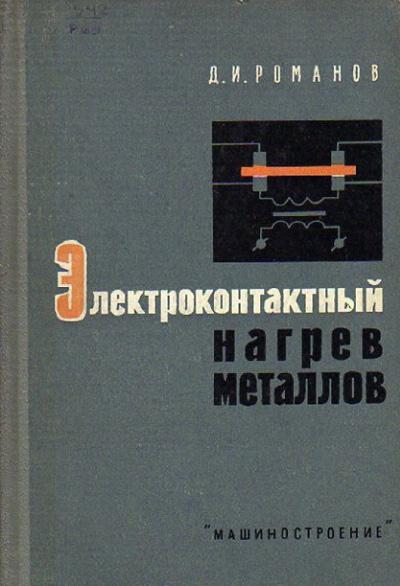 Электроконтактный нагрев металлов. Романов Д.И.