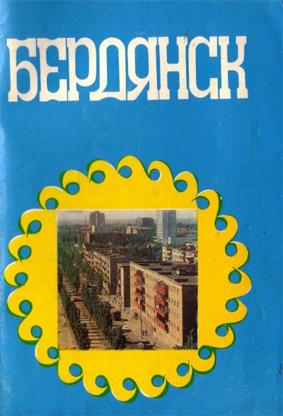 Бердянск. Балахова Л., Топуза А. 1981