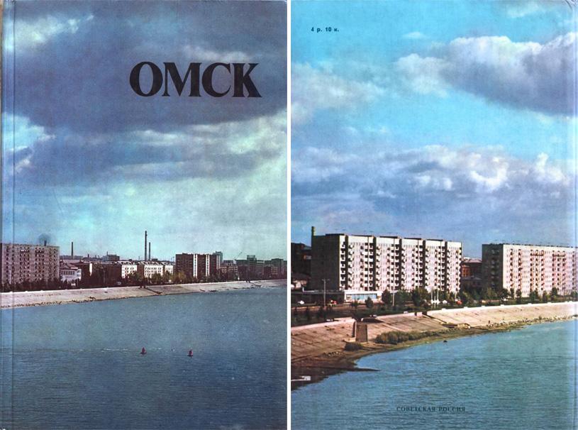 Омск. Фотоальбом. Сергеева Р.Б., Павлов В.Н. 1981