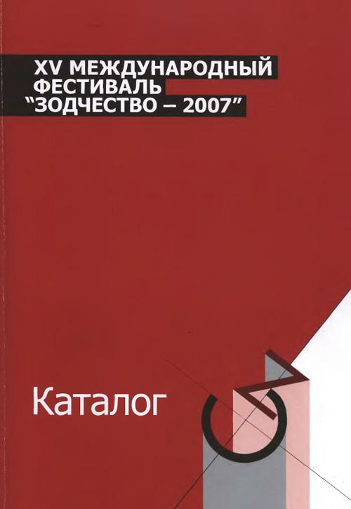XV Международный фестиваль «Зодчество 2007». Каталог