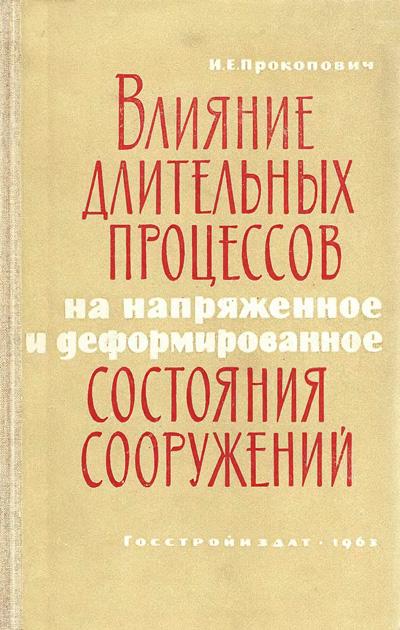 Влияние длительных процессов на напряженное и деформированное состояния сооружений. Прокопович И.Е. 1963