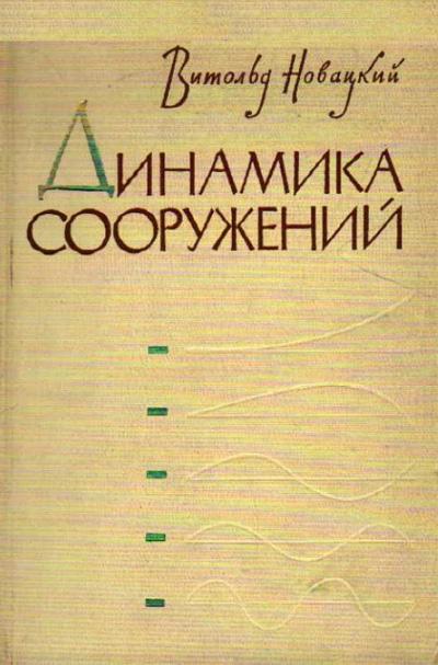 Динамика сооружений. Витольд Новацкий. 1963