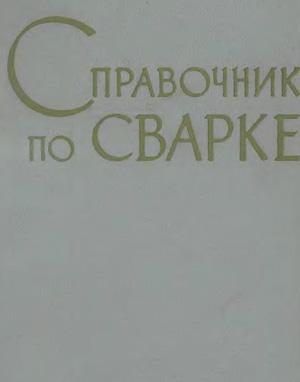 Справочник по сварке. Том 2. Соколов Е.В. (ред.). 1962