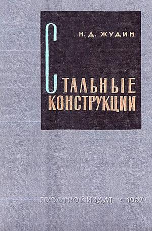 Стальные конструкции. Жудин Н.Д. 1957