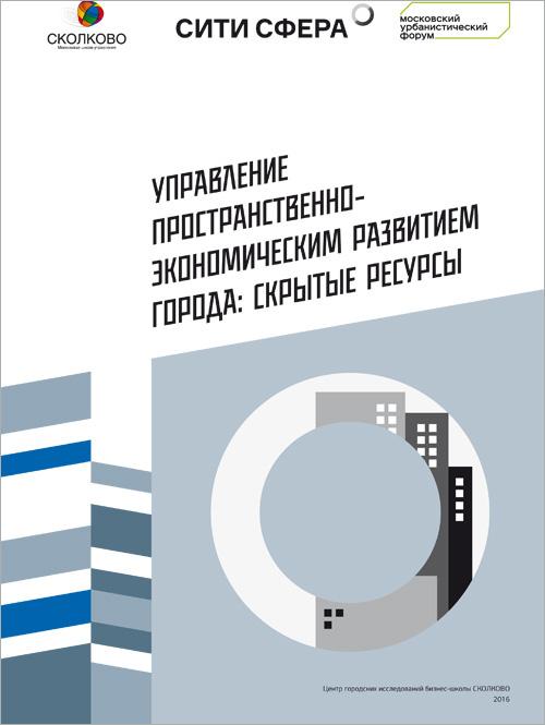 Управление пространственно-экономическим развитием города. Скрытые ресурсы. Короткова Е. и др. 2016