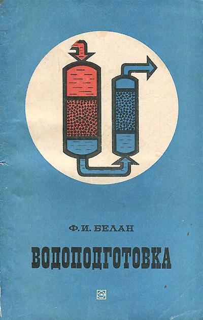 Водоподготовка (расчеты, примеры, задачи). Белан Ф.И. 1980