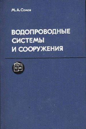 Водопроводные системы и сооружения. Сомов М.А. 1988