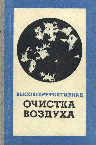 Высокоэффективная очистка воздуха. Уайт П., Смит С. (ред.). 1967