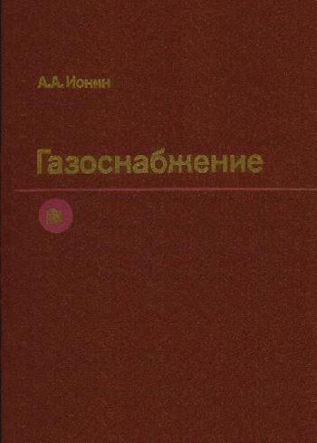 Газоснабжение. Ионин А.А. 1989
