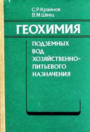 Геохимия подземных вод хозяйственно-питьевого назначения. Крайнов С.Р., Швец В.М. 1987