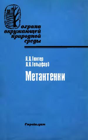 Метантенки. Гюнтер Л.И., Гольдфарб Л.Л. 1991
