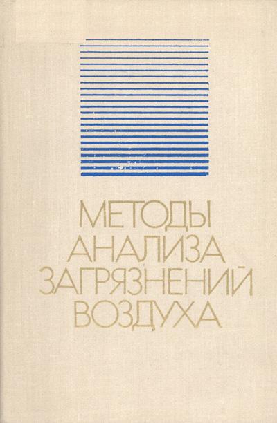 Методы анализа загрязнений воздуха. Другов Ю.С. и др. 1984