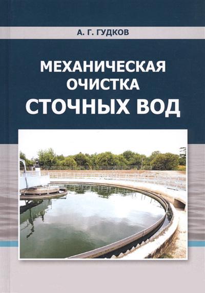 Механическая очистка сточных вод. Учебное пособие. Гудков А.Г.