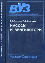 Насосы и вентиляторы. Поляков В.В., Скворцов Л.С. 1990
