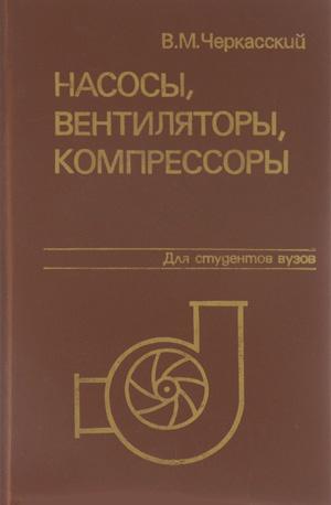 Насосы, вентиляторы, компрессоры. Черкасский В.М. 1984