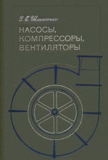 Насосы, компрессоры, вентиляторы. Шлипченко З.С. 1976