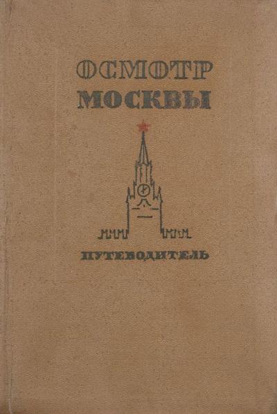 Осмотр Москвы. Путеводитель. Длугач В.Л., Португалов П.А. 1938