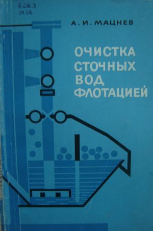 Очистка сточных вод флотацией. Мацнев А.И. 1974