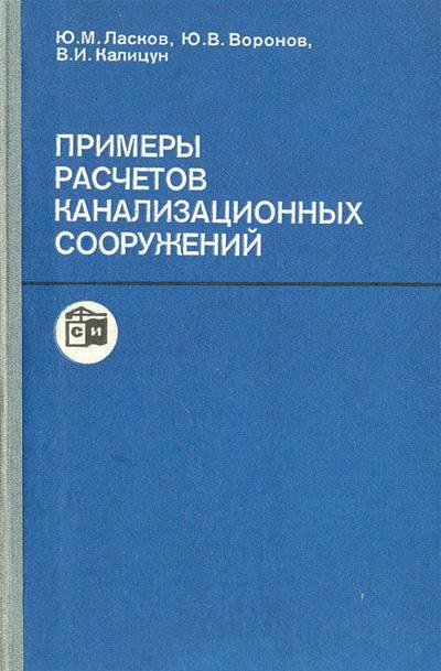 Примеры расчетов канализационных сооружений. Ласков Ю.М. и др. 1987