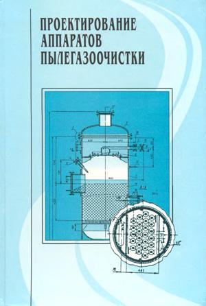 Проектирование аппаратов пылегазоочистки. Учебное пособие. Зиганшин М.Г. и др. 1998