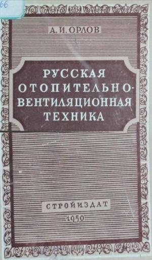 Русская отопительно-вентиляционная техника. Орлов А.И. 1950