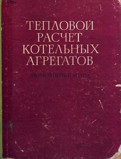 Тепловой расчет котельных агрегатов. Нормативный метод. Кузнецов Н.В. и др. (ред.). 1973