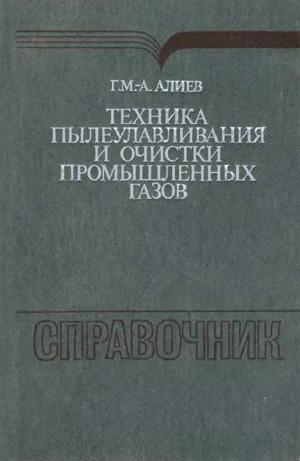 Техника пылеулавливания и очистки промышленных газов. Алиев Г. М-А. 1986