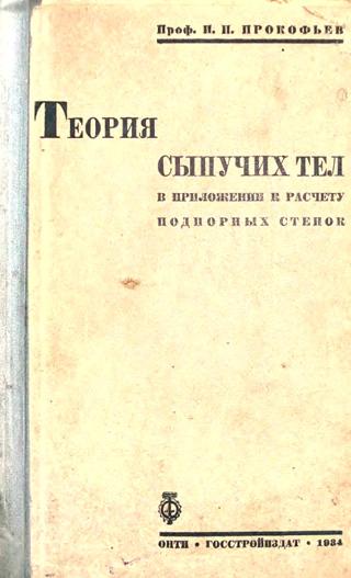 Теория сыпучих тел в приложении к расчету подпорных стенок. Прокофьев П.П. 1934