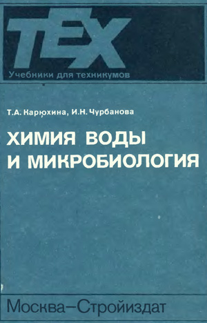 Химия воды и микробиология. Карюхина Т.А., Чурбанова И.Н. 1995