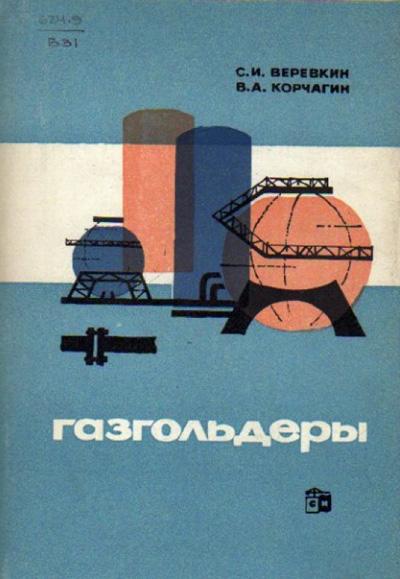 Газгольдеры. Веревкин С.И., Корчагин В.А. 1966